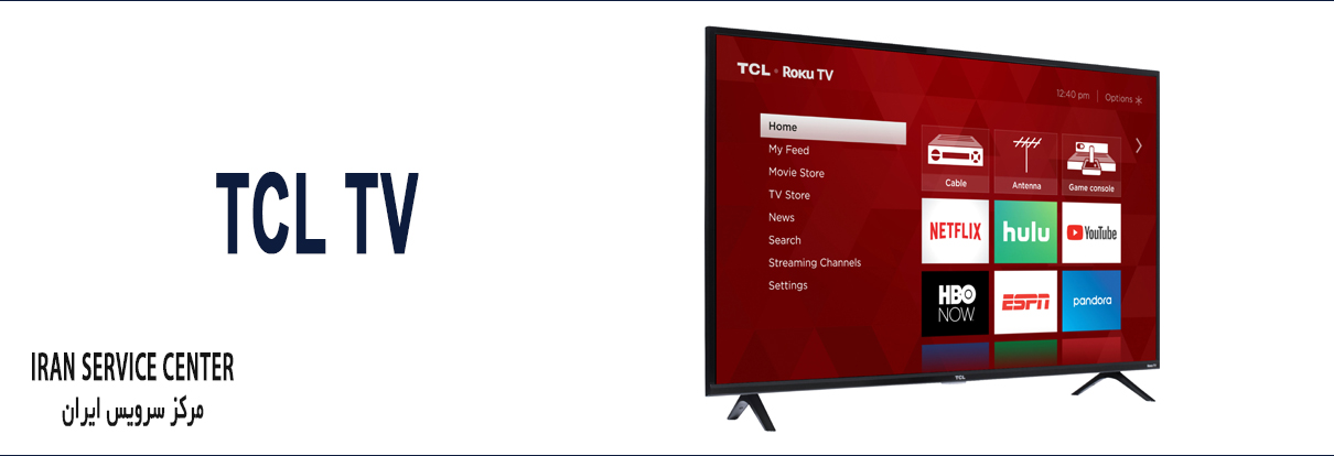تعمیرات تلویزیون تی سی ال (TCL)