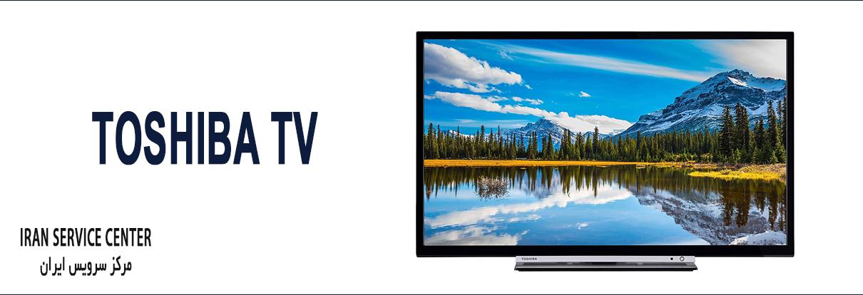 نمایندگی تعمیرات تلویزیون توشیبا (Toshiba)