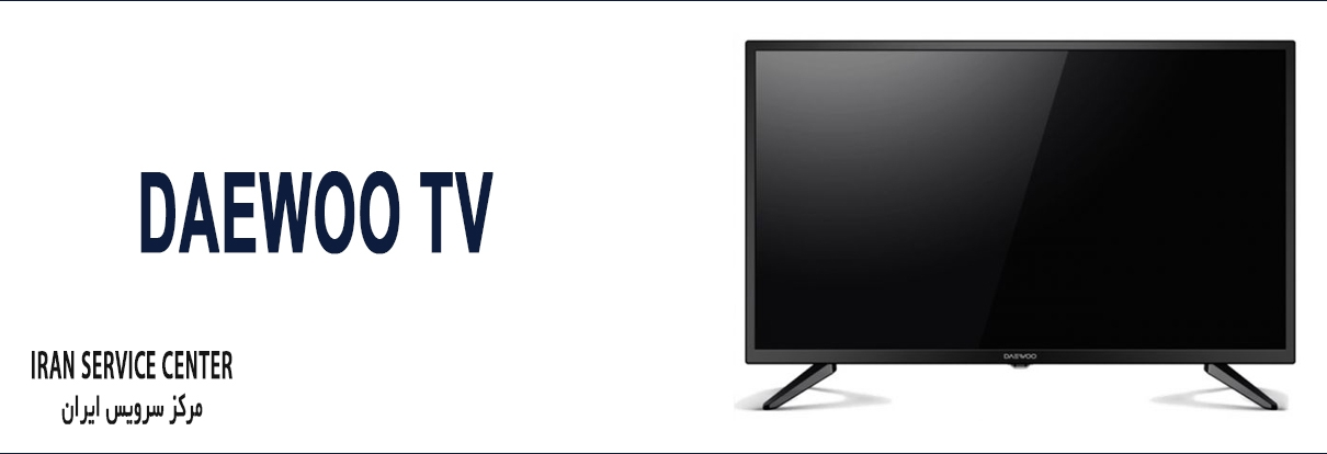 نمایندگی تعمیرات تلویزیون دوو (DAEWOO)