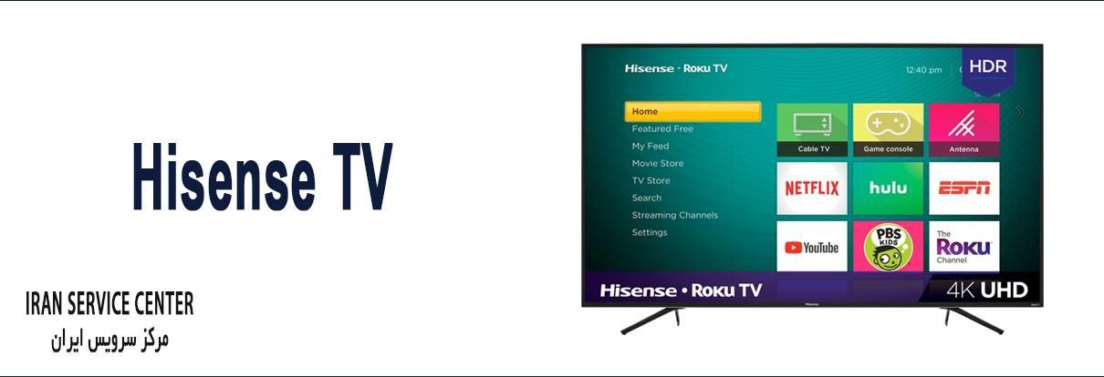 نمایندگی تعمیرات تلویزیون هایسنس (Hisense)