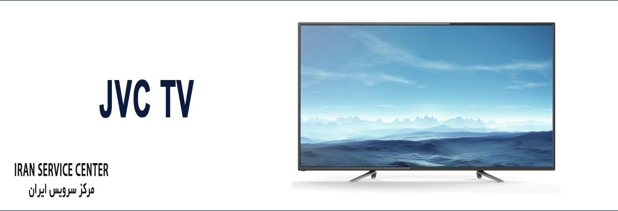 نمایندگی تعمیرات تلویزیون جی وی سی (JVC)