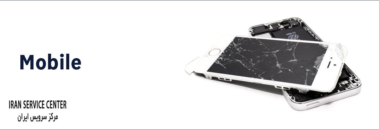 نمایندگی تعمیرات موبایل