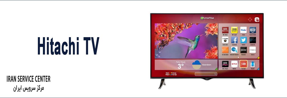 نمایندگی تعمیرات تلویزیون هیتاچی (Hitachi TV)