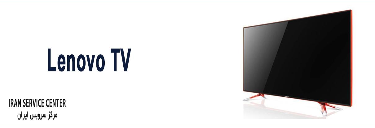 نمایندگی تعمیرات تلویزیون لنوو (Lenovo)