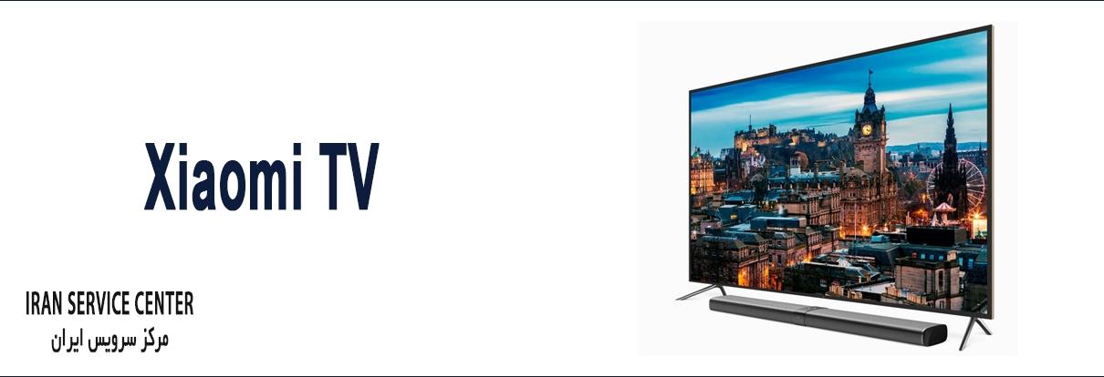 نمایندگی تعمیرات تلویزیون شیائومی (Xiaomi)