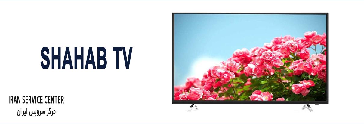 نمایندگی تعمیرات تلویزیون شهاب (SHAHAB)