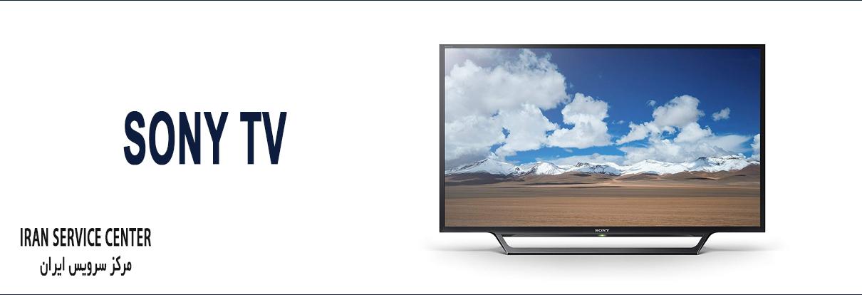 نمایندگی تعمیرات تلویزیون سونی (Sony)