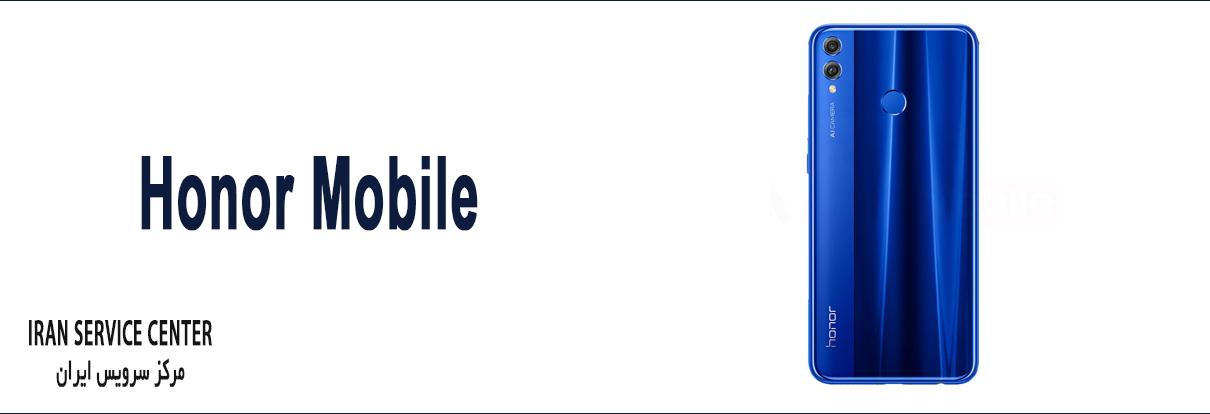 نمایندگی تعمیرات موبایل هانر (HONOR)