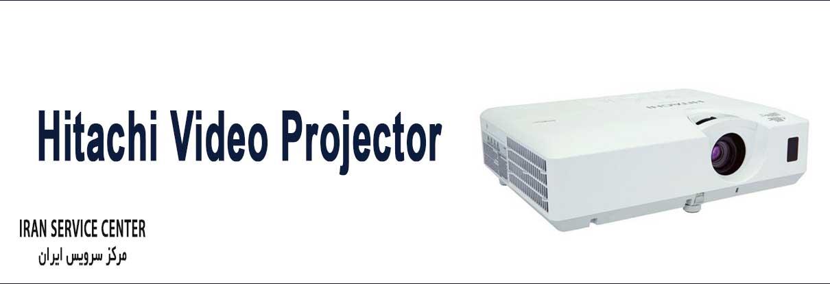 نمایندگی تعمیرات ویدیو پروژکتور هیتاچی (Hitachi Video Projector)