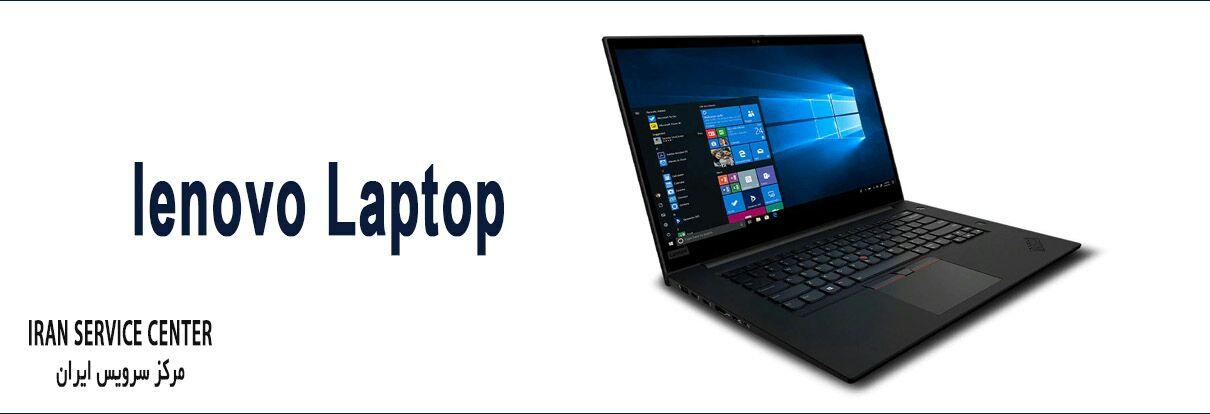 نمایندگی تعمیرات لپ تاپ لنوو (Lenovo)