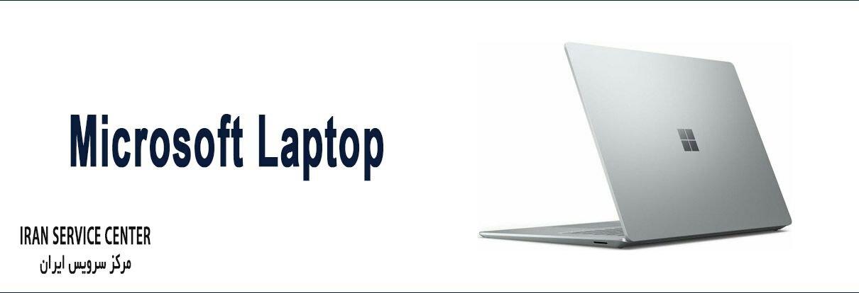 نمایندگی تعمیرات لپ تاپ مایکروسافت (microsoft)