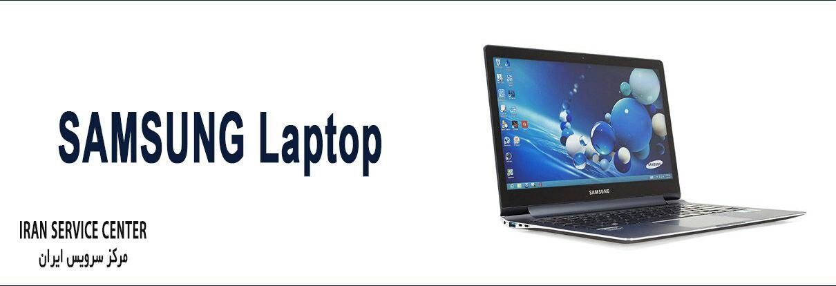 نمایندگی تعمیرات لپ تاپ سامسونگ (Samsung)