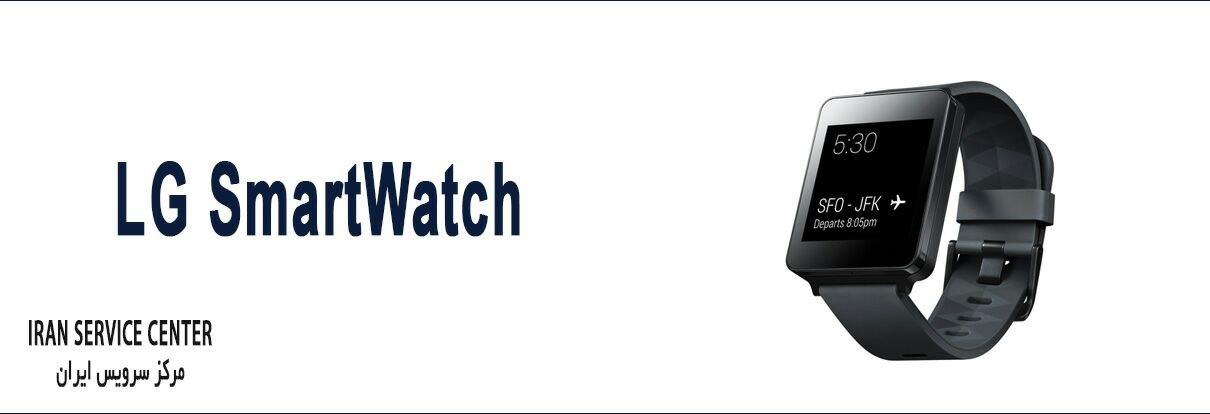 نمایندگی تعمیرات ساعت هوشمند ال جی (LG Smartwatch)