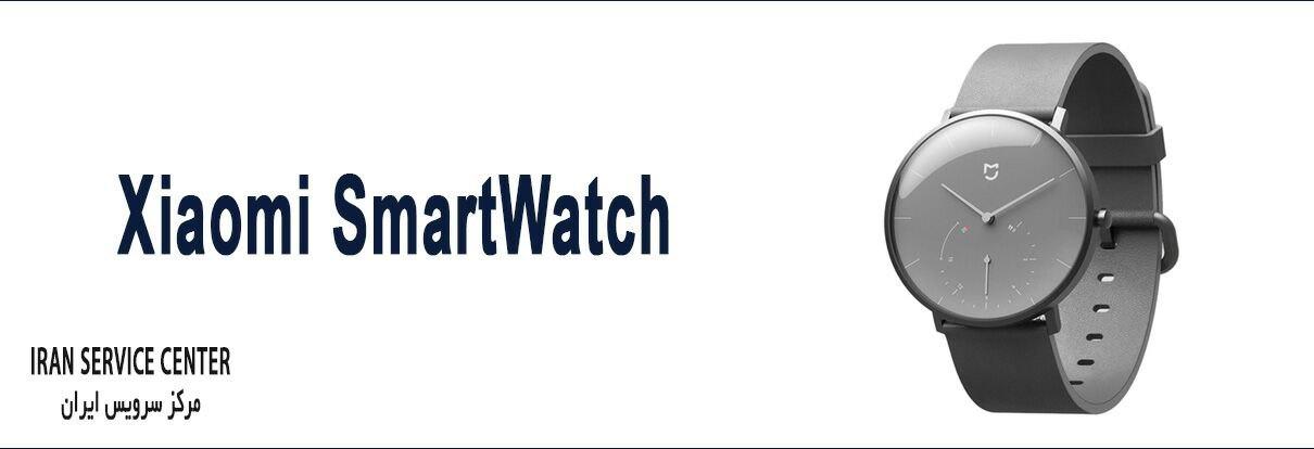 نمایندگی تعمیرات ساعت هوشمند شیائومی (xiaomi Smartwatch)