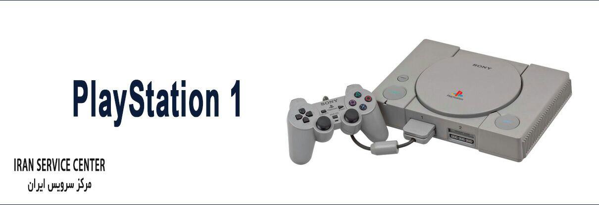 نمایندگی تعمیرات پلی استیشن 1 (playstation 1)