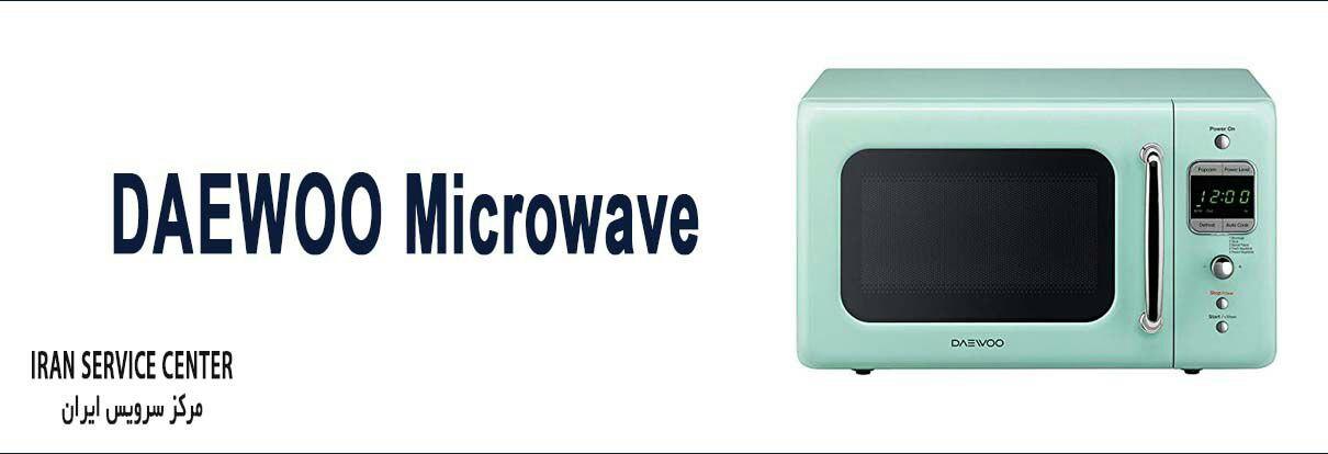 نمایندگی تعمیرات ماکروفر دوو (Daewoo)