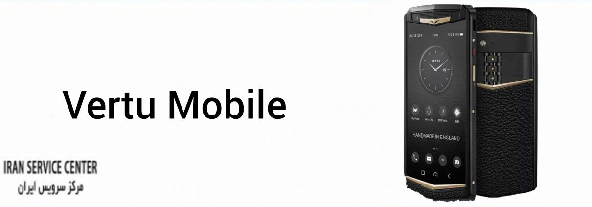 نمایندگی تعمیرات موبایل ورتو (vertu)