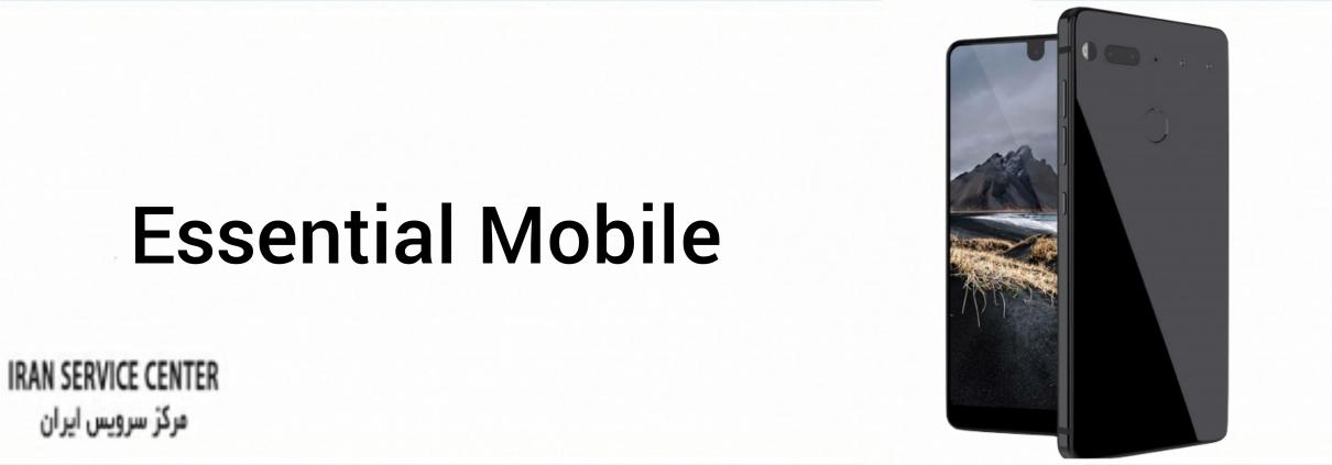 نمایندگی تعمیرات موبایل اسنشال (essential)