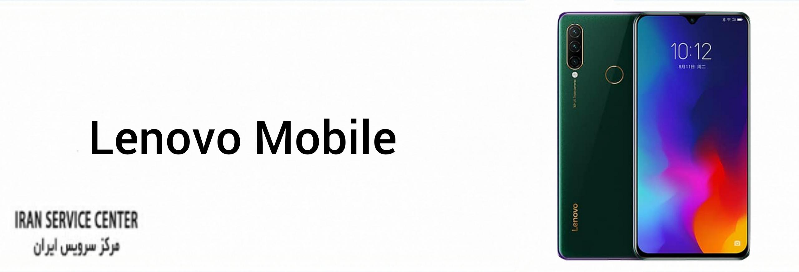 نمایندگی تعمیرات موبایل لنوو (Lenovo)