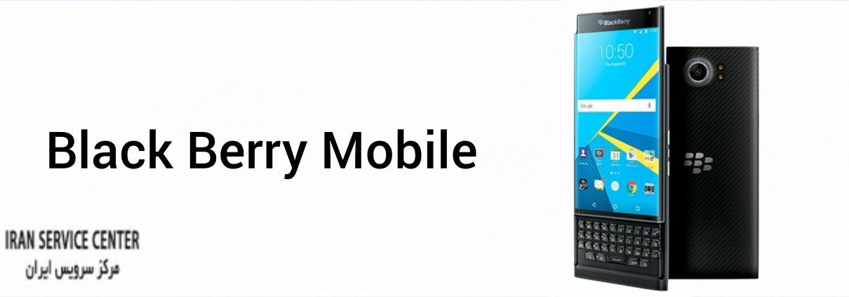 نمایندگی تعمیرات موبایل بلک بری(Black Berry)