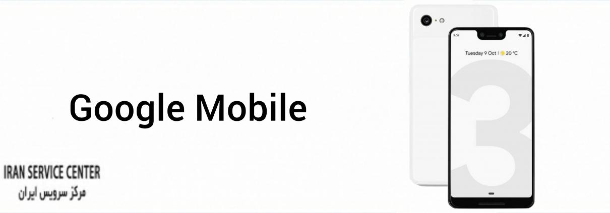 نمایندگی تعمیرات موبایل گوگل (Google)