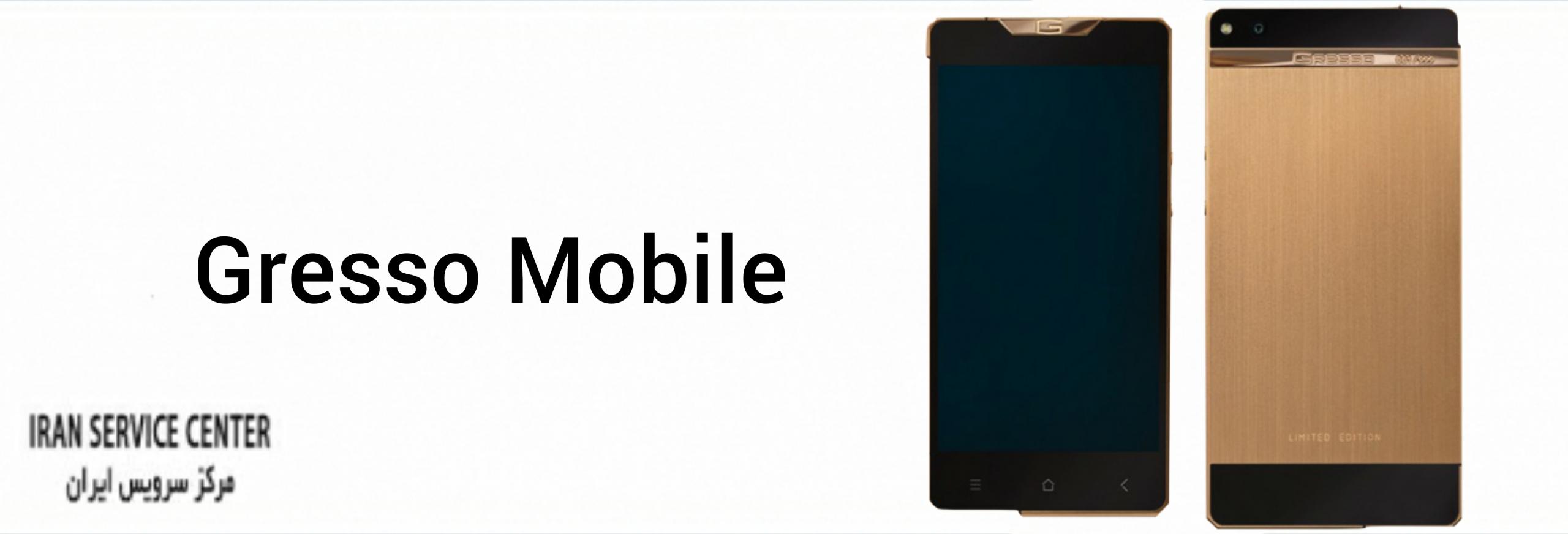 نمایندگی تعمیرات موبایل گرسو(Gresso)
