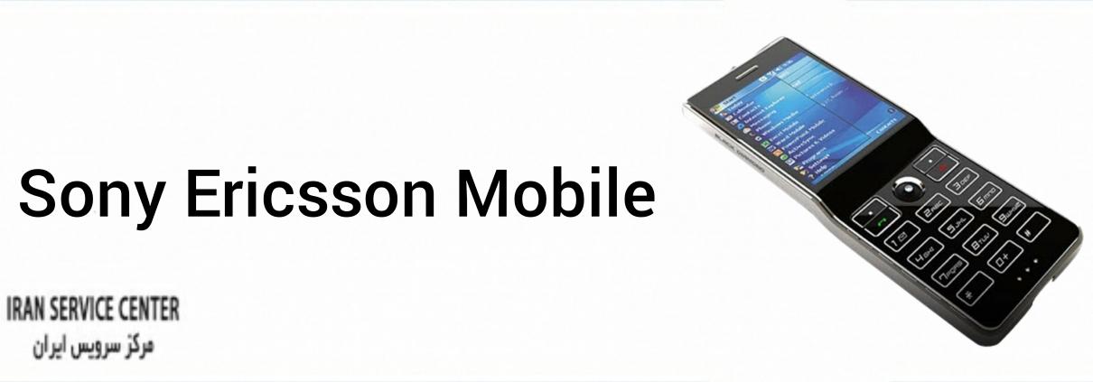 نمایندگی تعمیرات موبایل سونی اریکسون(sony ericsson)
