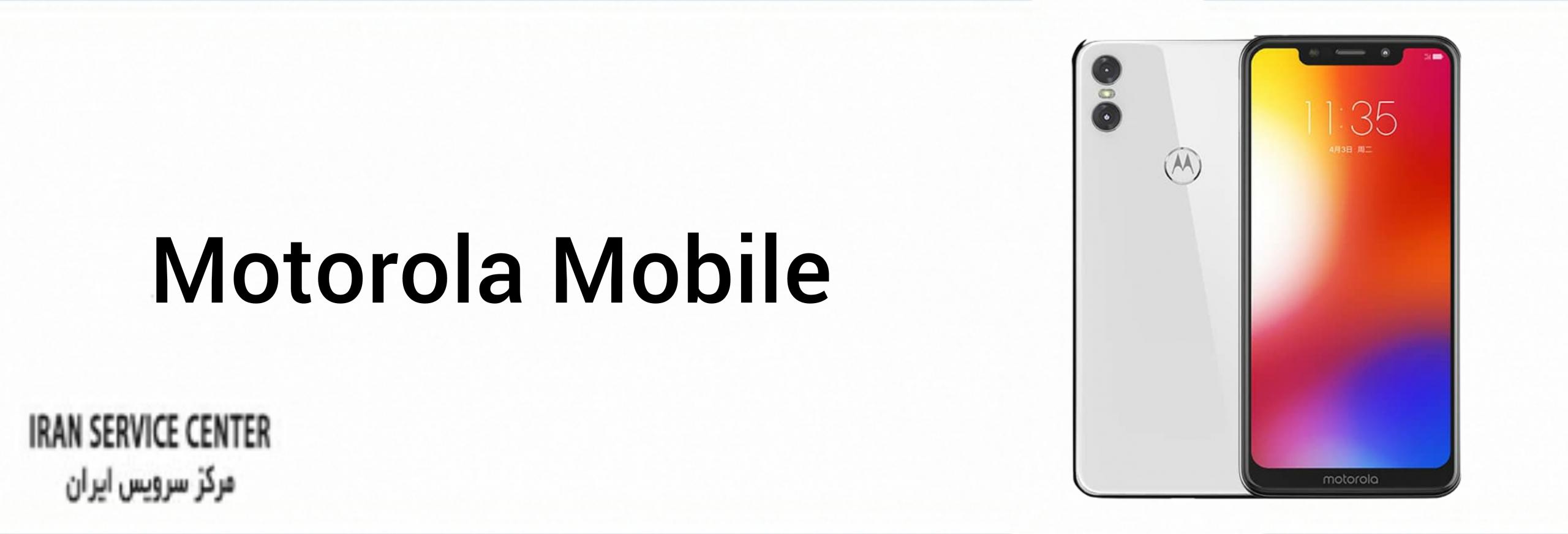 نمایندگی تعمیرات موبایل موتورولا (motorola)
