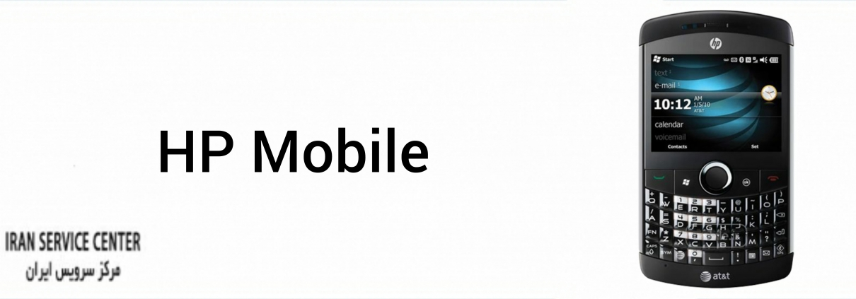 نمایندگی تعمیرات موبایل اچ پی (HP)