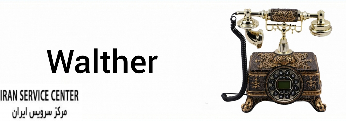 نمایندگی تعمیرات تلفن والتر (walther)