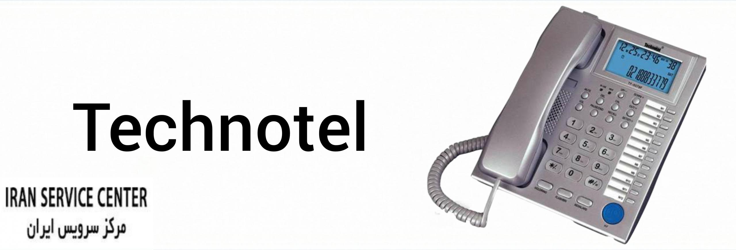 نمایندگی تعمیرات تلفن تکنوتل (technotel)