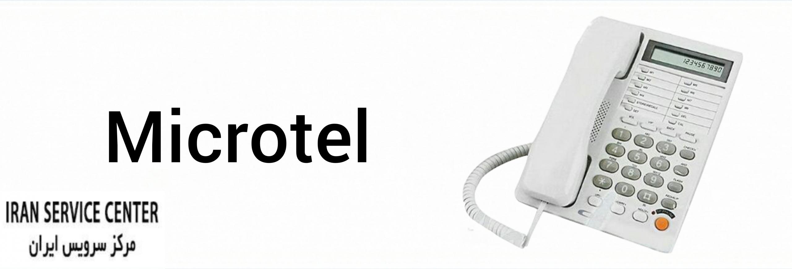 نمایندگی تعمیرات تلفن میکروتل (microtel)