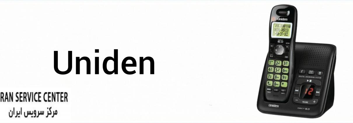 نمایندگی تعمیرات تلفن یونیدن (uniden)
