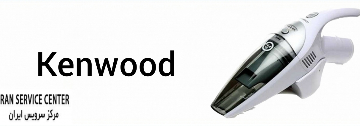 نمایندگی تعمیرات جارو شارژی کنوود (kenwood)