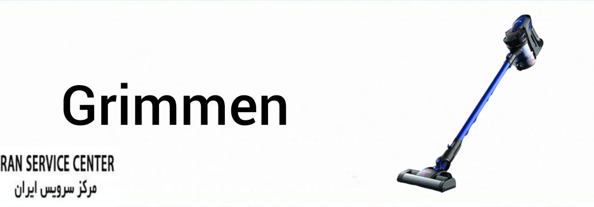 نمایندگی تعمیرات جارو شارژی گریمن (Grimmen)