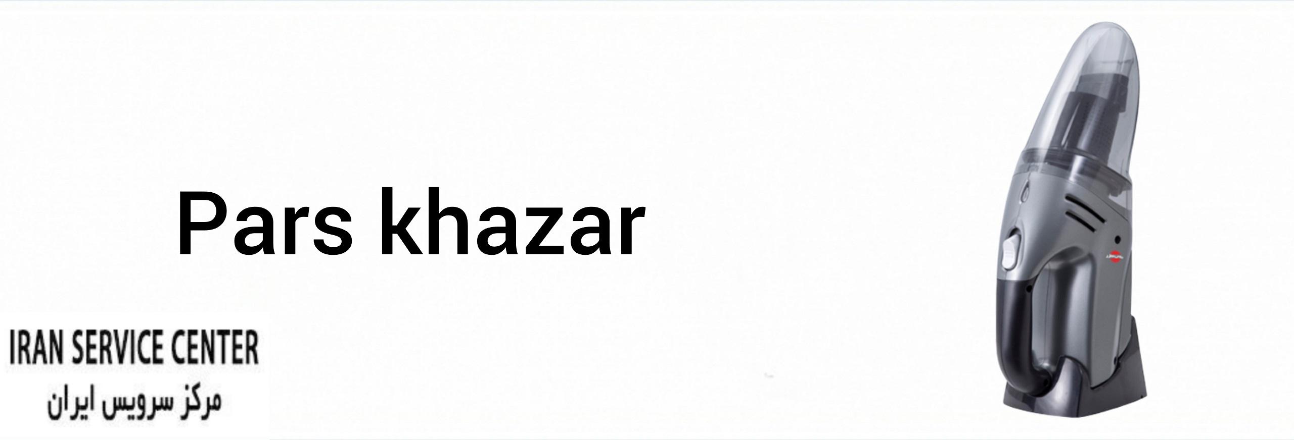نمایندگی تعمیرات جارو شارژی پارس خزر (pars khazar)