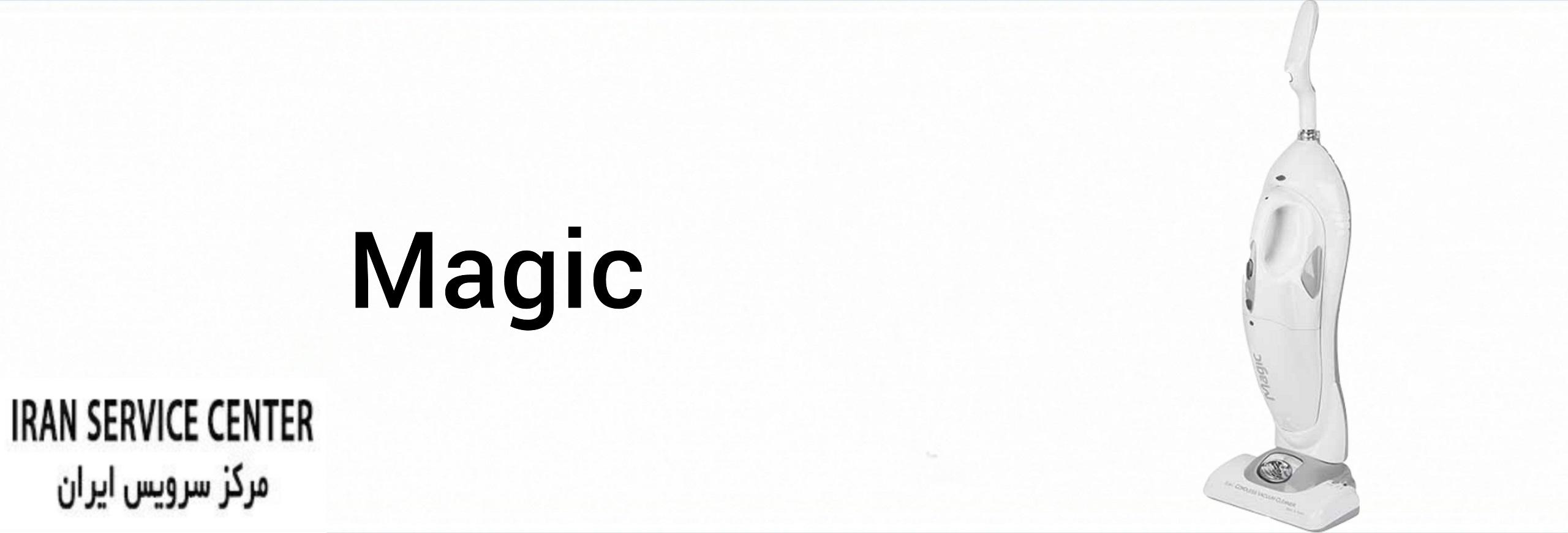 نمایندگی تعمیرات جارو شارژی مجیک (magic)