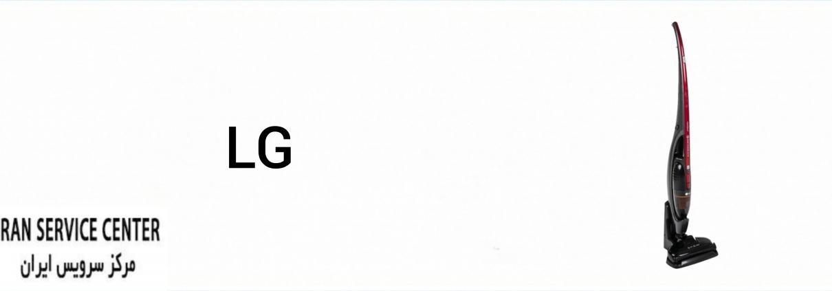 نمایندگی تعمیرات جارو شارژی ال جی (LG)