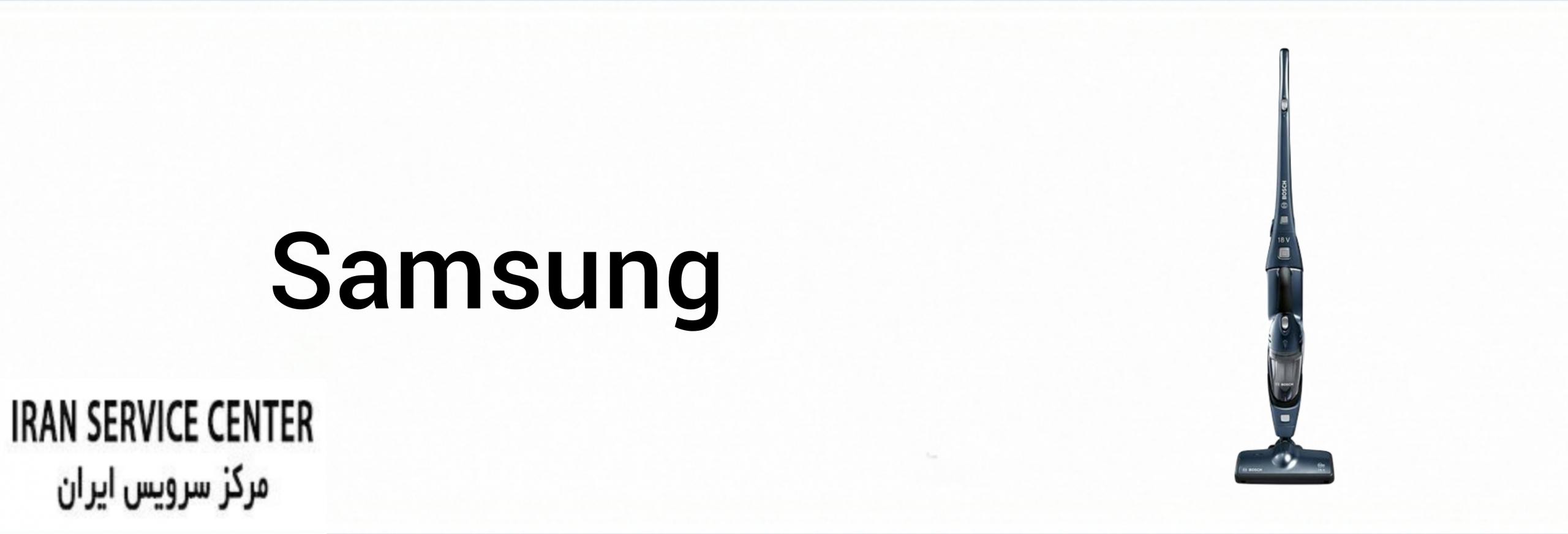 نمایندگی تعمیرات جارو شارژی سامسونگ (SAMSUNG)
