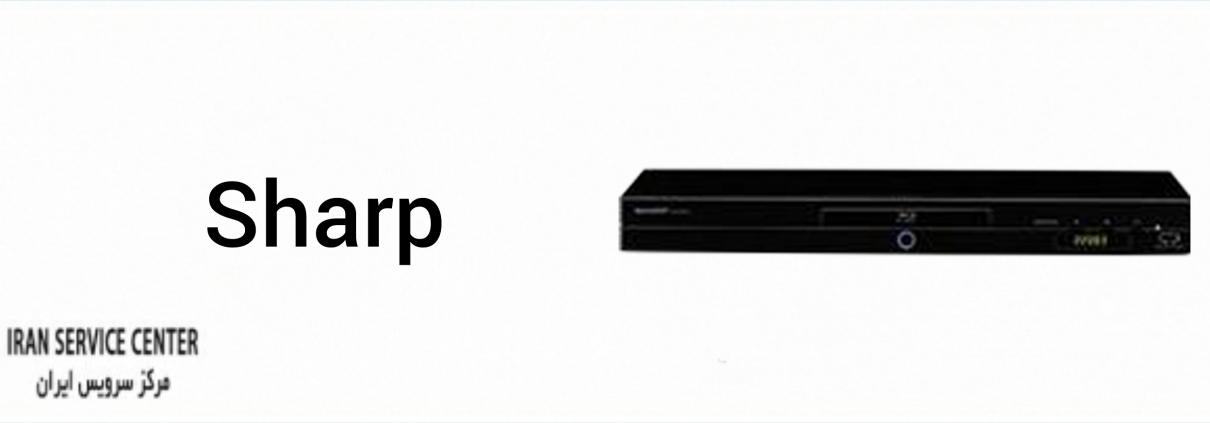 نمایندگی تعمیرات دستگاه بلوری شارپ (SHARP)