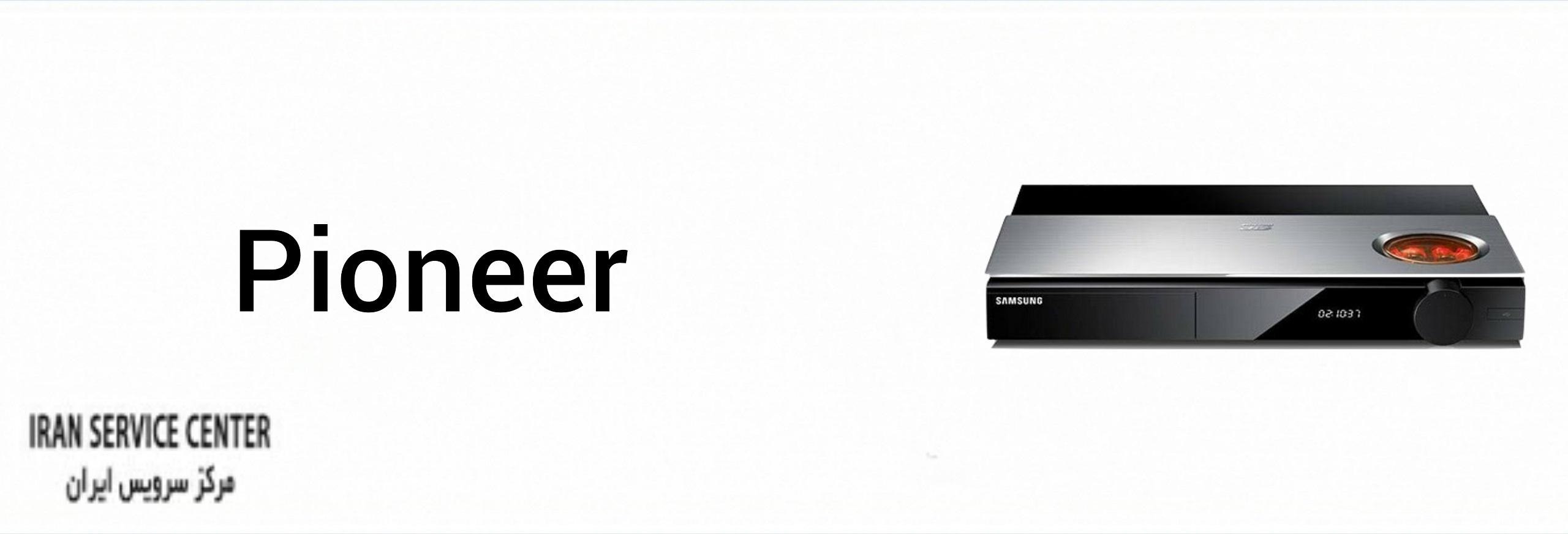 نمایندگی تعمیرات دستگاه بلوری پایونیر (PIONEER)