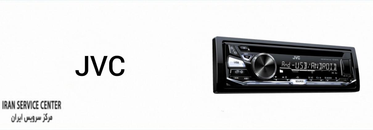 نمایندگی تعمیرات ضبط خودرو جی وی سی (JVC)