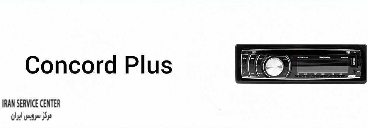 نمایندگی تعمیرات ضبط خودرو کنکورد پلاس (concord plus)