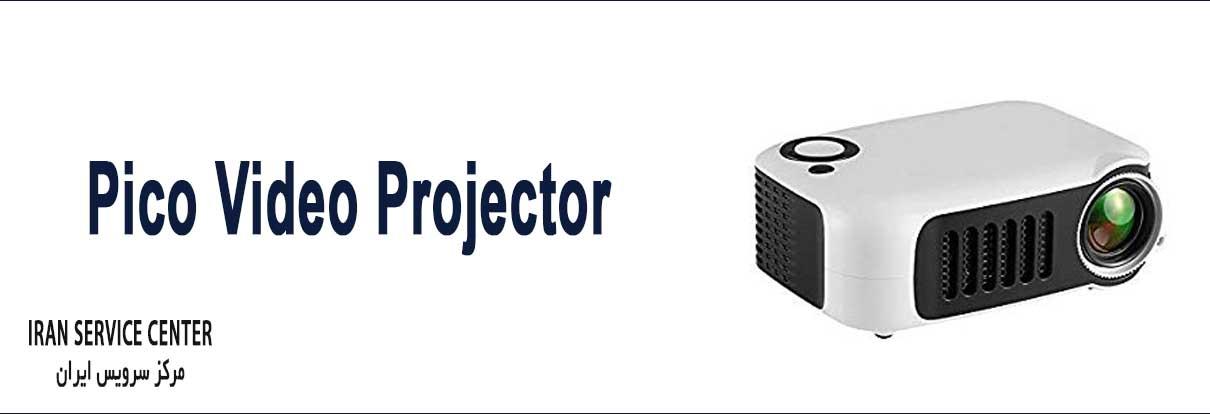 نمایندگی تعمیرات ویدیو پروژکتور پیکو (PICO Video Projector)