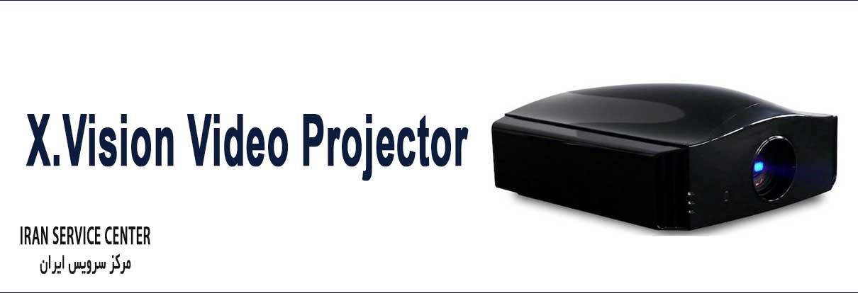 نمایندگی تعمیرات ویدیو پروژکتور ایکس ویژن (X.Vison)