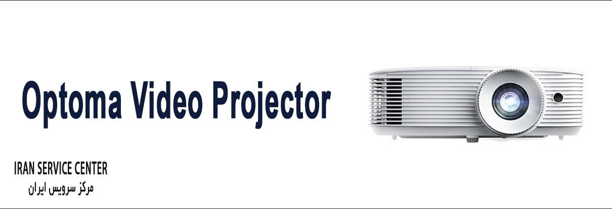 نمایندگی تعمیرات ویدیو پروژکتور اپتما (Optoma Video Projector)