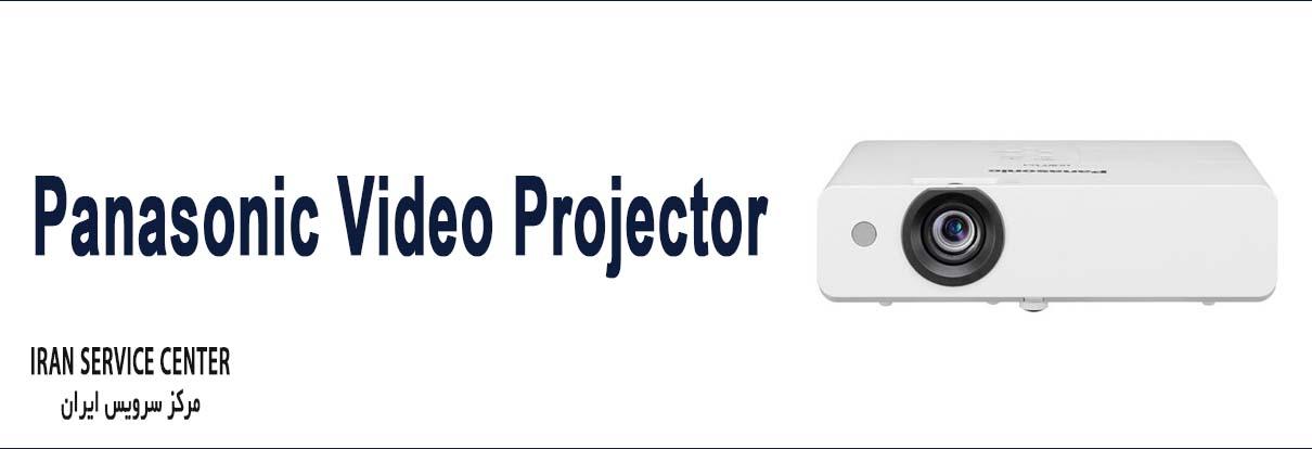 نمایندگی تعمیرات ویدئو پروژکتور پاناسونیک (Panasonic)