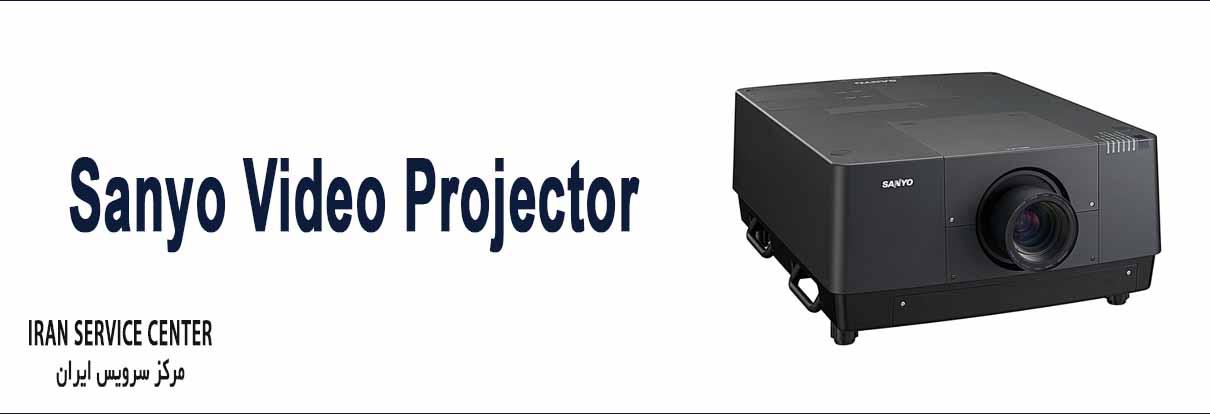 نمایندگی تعمیرات ویدئو پروژکتور سانیو (Sanyo)