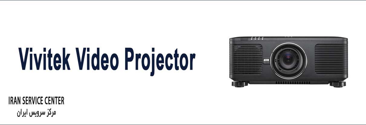 نمایندگی تعمیرات ویدئو پروژکتور ویوتک (Vivitek)