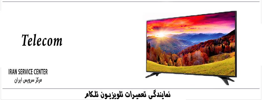 تلویزیون تلکام